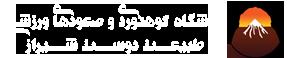 باشگاه کوهنوردی طبیعت دوست شیراز