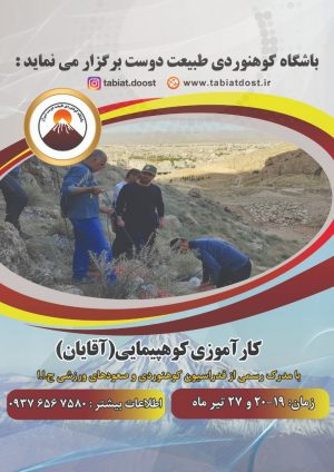کوهپیمایی مقدماتی