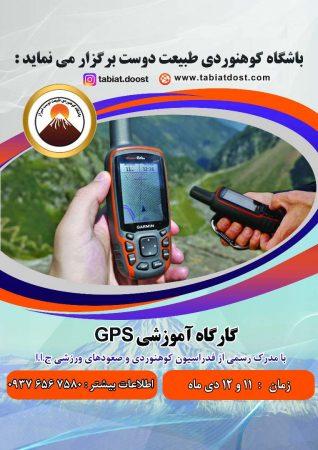 کارگاه GPS
